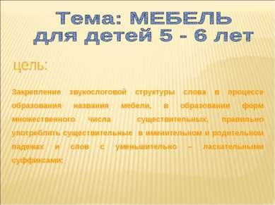 Закрепление звукослоговой структуры слова в процессе образования названия меб...