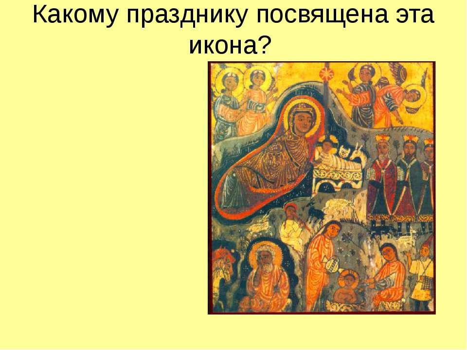 Какому празднику посвящена эта икона?