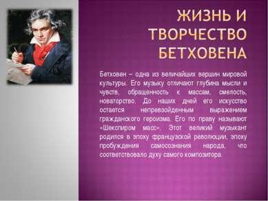 Бетховен – одна из величайших вершин мировой культуры. Его музыку отличают гл...