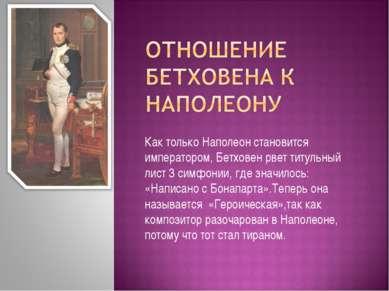 Как только Наполеон становится императором, Бетховен рвет титульный лист 3 си...