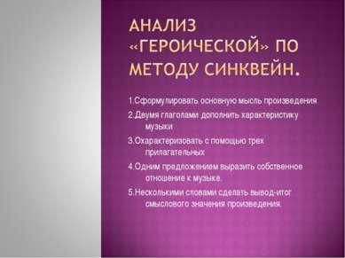 1.Сформулировать основную мысль произведения 2.Двумя глаголами дополнить хара...