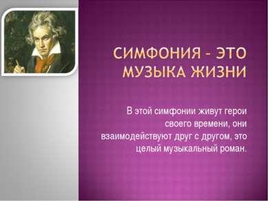 В этой симфонии живут герои своего времени, они взаимодействуют друг с другом...