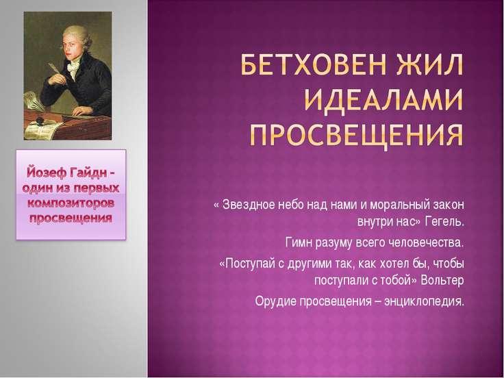 « Звездное небо над нами и моральный закон внутри нас» Гегель. Гимн разуму вс...