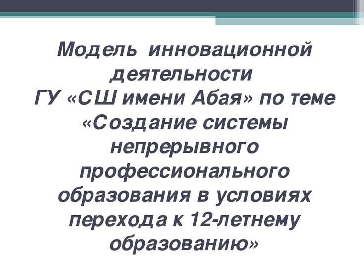 Модель инновационной деятельности ГУ «СШ имени Абая» по теме «Создание систем...