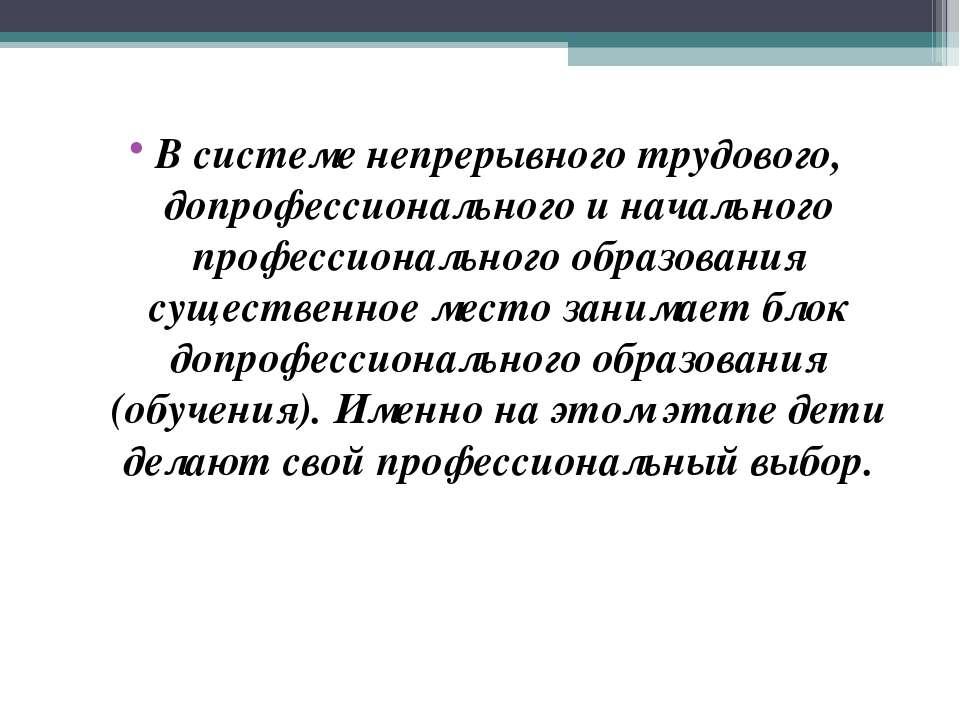 В системе непрерывного трудового, допрофессионального и начального профессион...