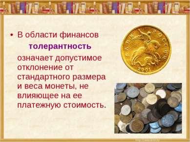 В области финансов толерантность означает допустимое отклонение от стандартно...