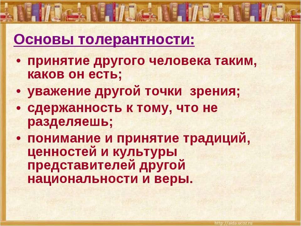 принятие другого человека таким, каков он есть; уважение другой точки зрения;...