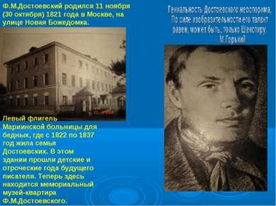 Ф.М.Достоевский родился 11 ноября (30 октября) 1821 года в Москве, на улице Н...