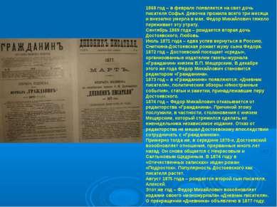 1868 год – в феврале появляется на свет дочь писателя Софья. Девочка прожила ...