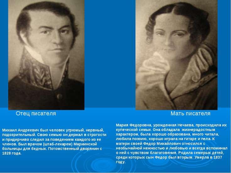 Михаил Андреевич был человек угрюмый, нервный, подозрительный. Свою семью он ...