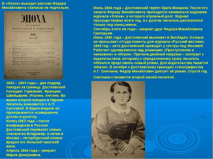 В «Эпохе» выходит рассказ Федора Михайловича «Записки из подполья». 1862 – 18...