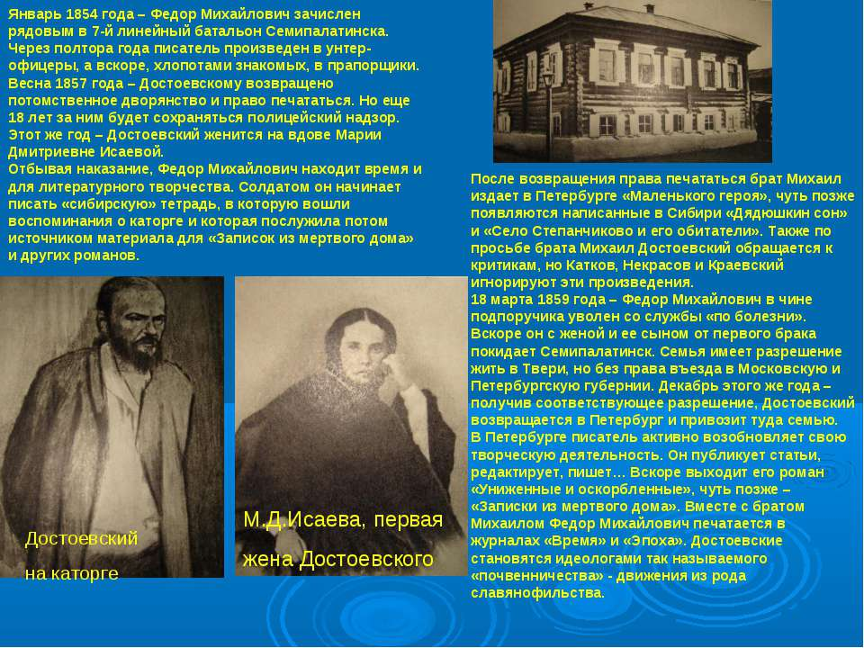 Январь 1854 года – Федор Михайлович зачислен рядовым в 7-й линейный батальон ...