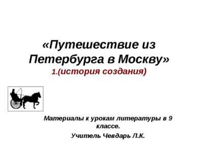 «Путешествие из Петербурга в Москву» 1.(история создания) Материалы к урокам ...