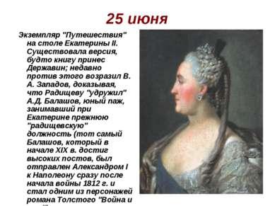 """25 июня Экземпляр """"Путешествия"""" на столе ЕкатериныII. Существовала версия, ..."""