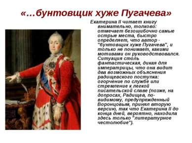 «…бунтовщик хуже Пугачева» ЕкатеринаII читает книгу внимательно, толково: от...