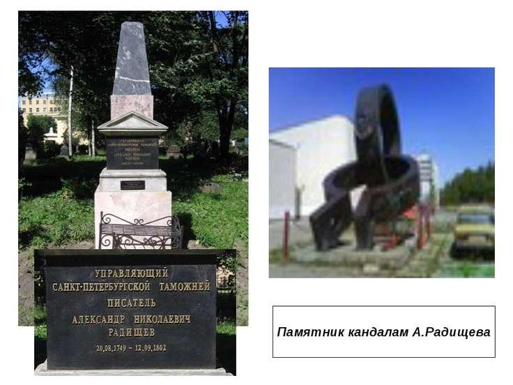 Памятник кандалам А.Радищева