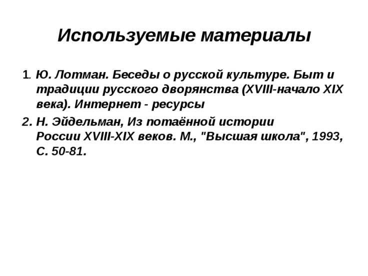 Используемые материалы 1. Ю. Лотман. Беседы о русской культуре. Быт и традици...