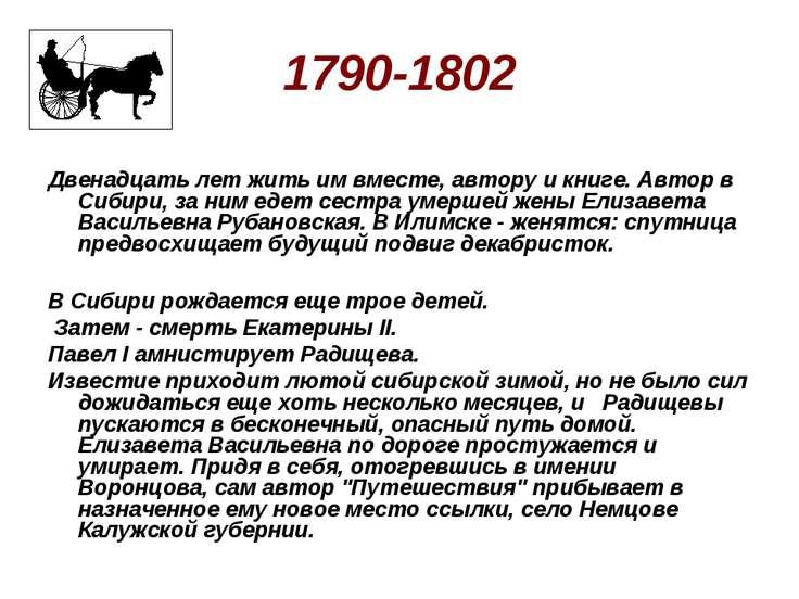 1790-1802 Двенадцать лет жить им вместе, автору и книге. Автор в Сибири, за н...