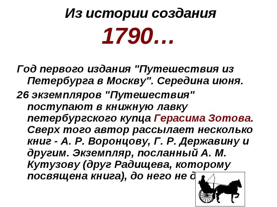 """Из истории создания 1790… Год первого издания """"Путешествия из Петербурга в Мо..."""