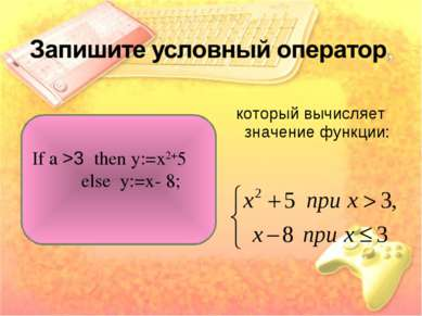 который вычисляет значение функции: If a >3 then y:=x2+5 else y:=x- 8;