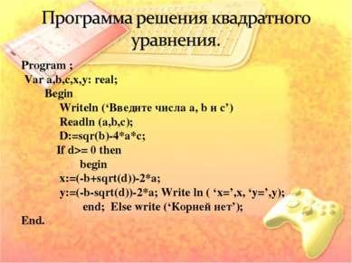 Program ; Var a,b,c,x,y: real; Begin Writeln ('Введите числа a, b и с') Readl...