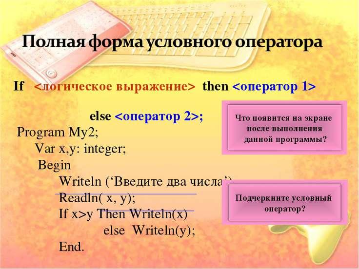 If then else ; Program My2; Var x,y: integer; Begin Writeln ('Введите два чис...