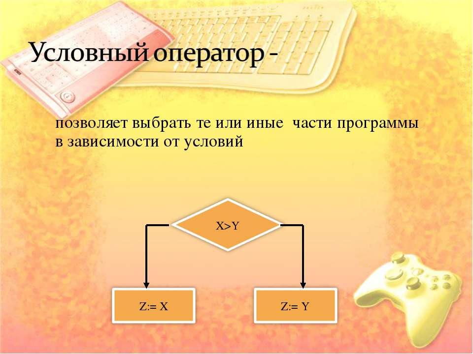позволяет выбрать те или иные части программы в зависимости от условий