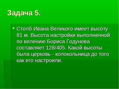 Задача 5. Столб Ивана Великого имеет высоту 81 м. Высота настройки выполненно...