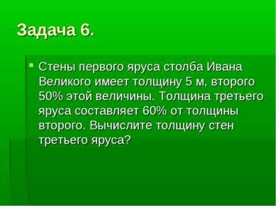 Задача 6. Стены первого яруса столба Ивана Великого имеет толщину 5 м, второг...