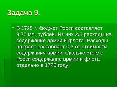 Задача 9. В 1725 г. бюджет Росси составляет 9.75 мл. рублей. Из них 2/3 расхо...