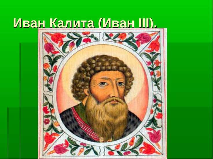 Иван Калита (Иван III).