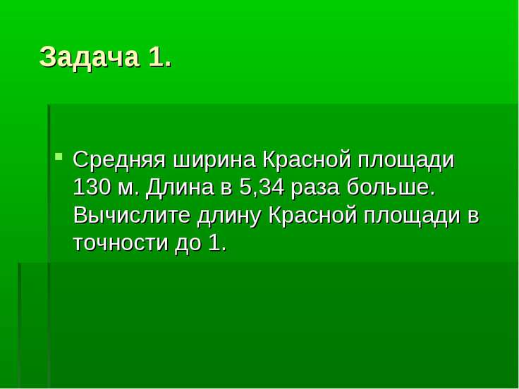Задача 1. Средняя ширина Красной площади 130 м. Длина в 5,34 раза больше. Выч...