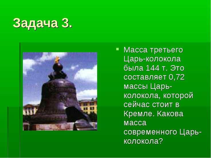 Задача 3. Масса третьего Царь-колокола была 144 т. Это составляет 0,72 массы ...