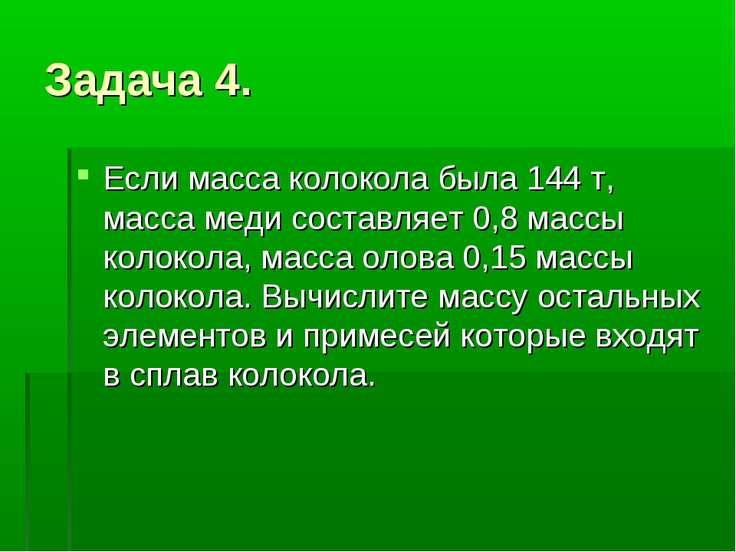 Задача 4. Если масса колокола была 144 т, масса меди составляет 0,8 массы кол...