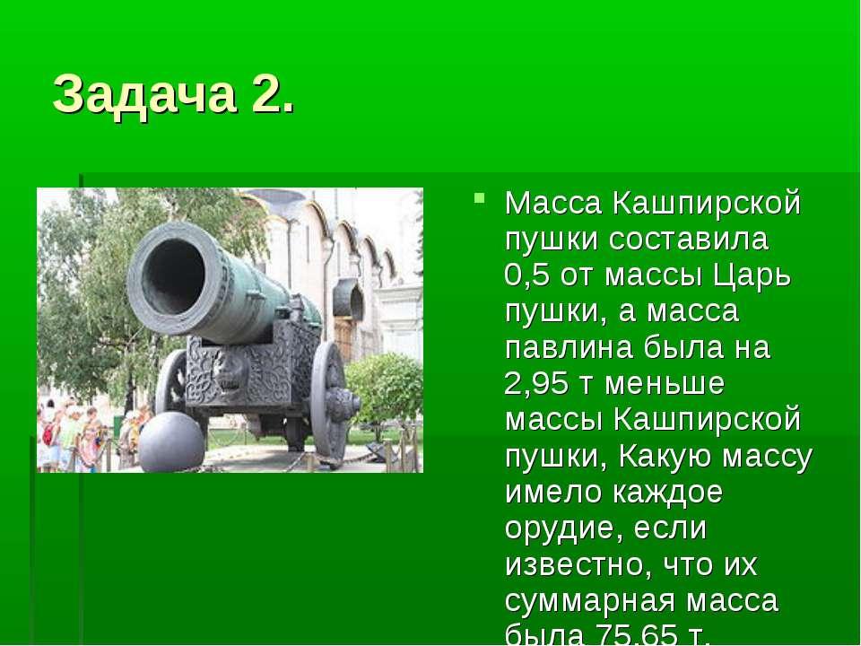 Задача 2. Масса Кашпирской пушки составила 0,5 от массы Царь пушки, а масса п...