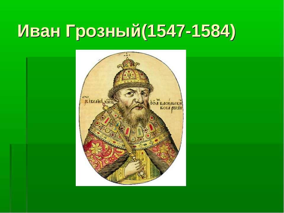 Иван Грозный(1547-1584)