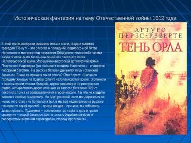 Историческая фантазия на тему Отечественной войны 1812 года В этой книге маст...