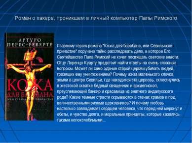 Роман о хакере, проникшем в личный компьютер Папы Римского Главному герою ром...