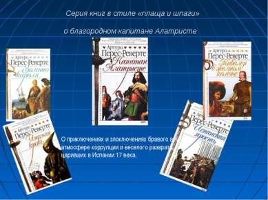 Серия книг в стиле «плаща и шпаги» о благородном капитане Алатристе О приключ...