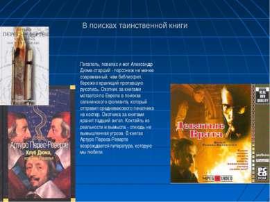 В поисках таинственной книги Писатель, ловелас и мот Александр Дюма-старший -...