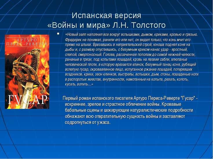 Испанская версия «Войны и мира» Л.Н. Толстого «Новый залп наполнил все вокруг...
