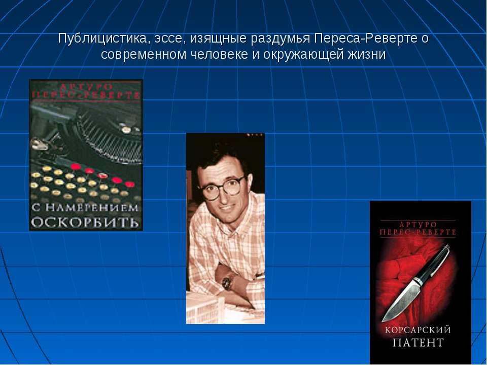 Публицистика, эссе, изящные раздумья Переса-Реверте о современном человеке и ...