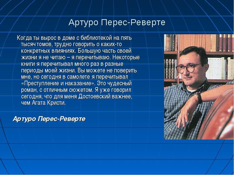 Артуро Перес-Реверте Когда ты вырос в доме с библиотекой на пять тысяч томов,...