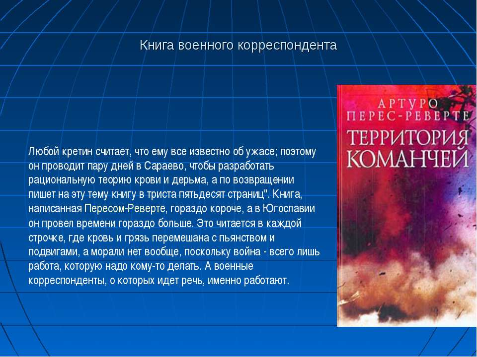 Книга военного корреспондента Любой кретин считает, что ему все известно об у...