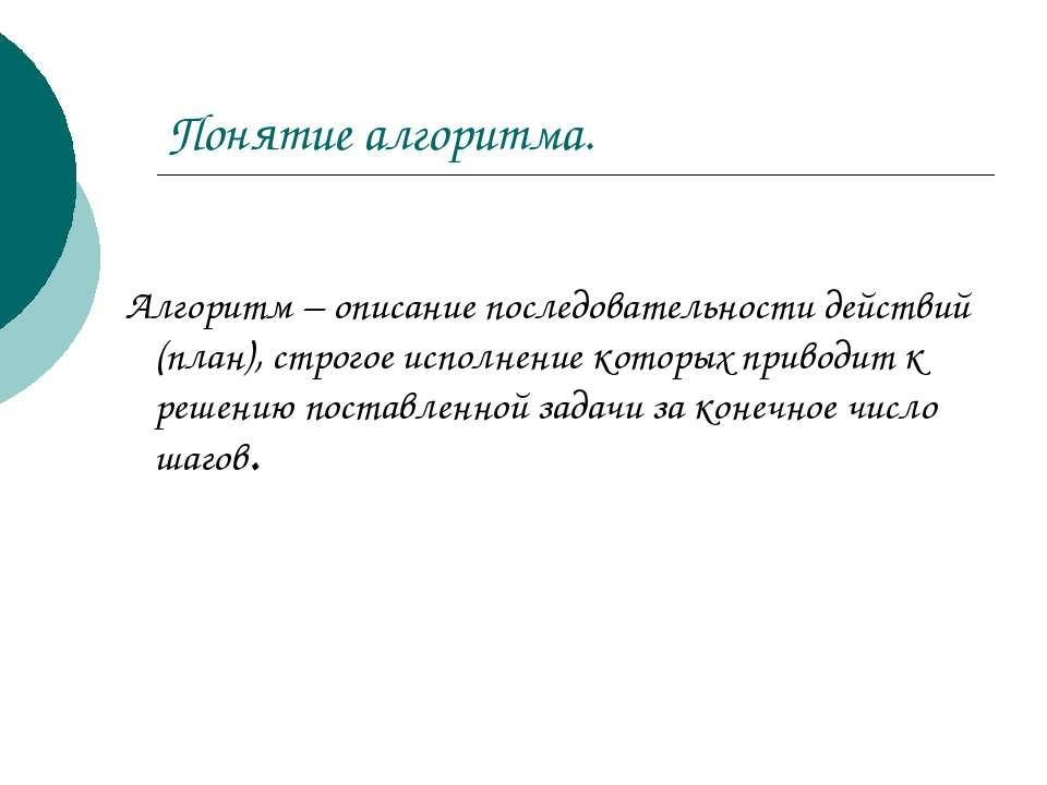 Понятие алгоритма. Алгоритм – описание последовательности действий (план), ст...