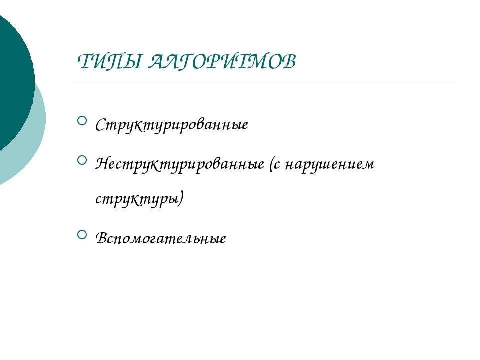 ТИПЫ АЛГОРИТМОВ Структурированные Неструктурированные (с нарушением структуры...