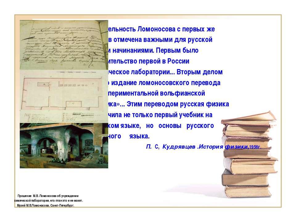 Деятельность Ломоносова с первых же шагов отмечена важными для русской науки ...