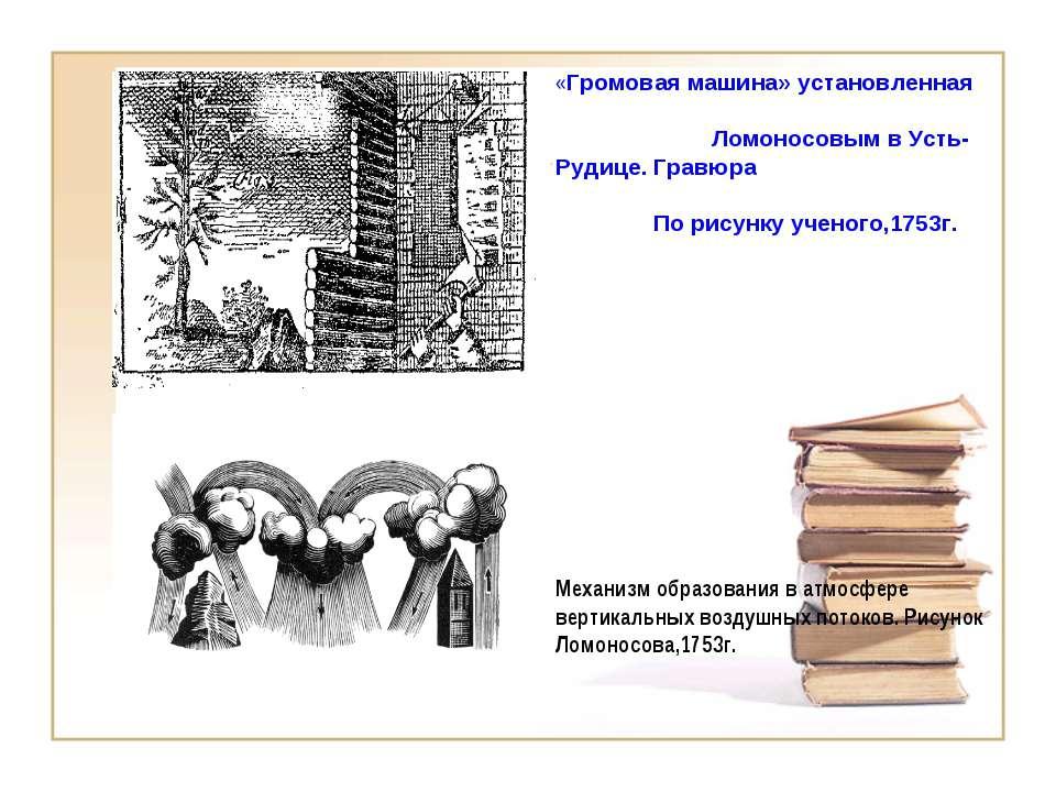 «Громовая машина» установленная Ломоносовым в Усть-Рудице. Гравюра По рисунку...