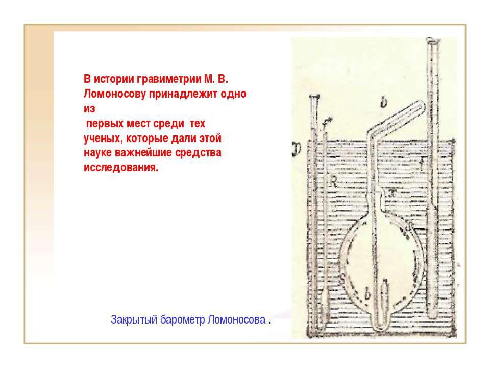 В истории гравиметрии М. В. Ломоносову принадлежит одно из первых мест среди ...