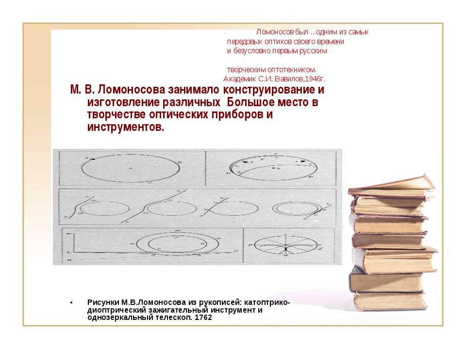 Ломоносов был ...одним из самых передовых оптиков своего времени и безусловно...